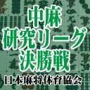 【中麻】第16期 研究リーグ決勝戦【日本麻将体育協会】