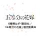 「五等分の花嫁」ニコ生特番 第2回