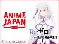 【AnimeJapan 2019】『Re:ゼロから始める異世界生活』AnimeJapan 2019スペシャルステージ
