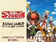 【AnimeJapan2019】「荒野のコトブキ飛行隊」スペシャルステージ 生中継