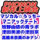 PHONON新作上映会【内田彩・津田美波・佳村はるか・牧野由依・高橋未奈美】
