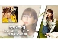 牧野由依 New Album「UP!!!!」発売記念特番!!!!