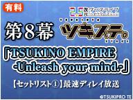 ツキステ。8幕「TSUKINO EMPIRE -Unleash your mind.-」【セットリスト①】最速ディレイ放送(有料)