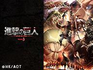 「進撃の巨人」Season 3 16話上映会