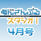 月刊 あんさんぶるスタジオ!4月号(MC小野友樹・神尾晋一郎/ゲスト山本和臣)