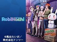 「RobiHachi」11話上映会