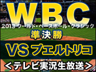 『2013 WBC(ワールド・ベースボール・クラシック)準決勝 日本×プエルトリコ<テレビ実況生放送>』のサムネイルの背景