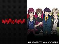 「DYNAMIC CHORD」全12話一挙放送【『令和』初の一挙放送!】