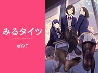 ショートアニメシリーズ『みるタイツ』11話上映会