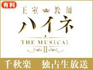 【独占生放送】「王室教師ハイネ -THE MUSICAL Ⅱ-」千秋楽