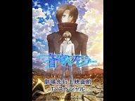 「蒼穹のファフナー THE BEYOND」劇場先行上映直前TVスペシャル