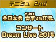 【テニミュ 2nd】全国大会 青学(せいがく)vs立海、コンサート Dream Live 2014
