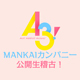 A3! MANKAIカンパニー春の公開生稽古!2019