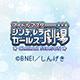 アイドルマスター シンデレラガールズ劇場 CLIMAX SEASON 第9話を一緒に見よう!特番!