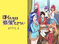 TVアニメ「ぼくたちは勉強ができない」ニコ生特番 ready STUDY go!五限目