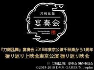 『刀剣乱舞』宴奏会 2018年東京公演千秋楽から1周年  振り返り上映会