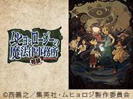ムヒョとロージーの魔法律相談事務所 大魔法律祭まであと1ヶ月ニコ生特番スペシャル!!