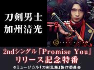 刀剣男士 加州清光 2ndシングル『Promise You』リリース記念特番