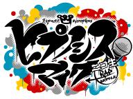 ヒプノシスマイク -ニコ生 Rap Battle- Remote #02 (前半)