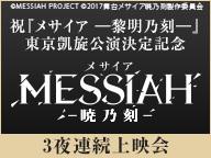 祝『メサイア ー黎明乃刻ー』東京凱旋公演決定記念 『メサイア -暁乃刻-』3夜連続上映会 DAY1