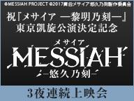 祝『メサイア ー黎明乃刻ー』東京凱旋公演決定記念 『メサイア-悠久乃刻-』3夜連続上映会 DAY2