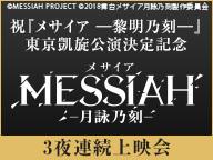 祝『メサイア ー黎明乃刻ー』東京凱旋公演決定記念 『メサイア-月詠乃刻-』3夜連続上映会 DAY3