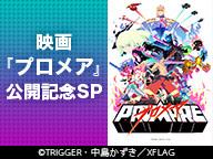 映画『プロメア』公開記念SP