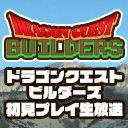 第1回『ドラゴンクエストビルダーズ』初見プレイ生放送!