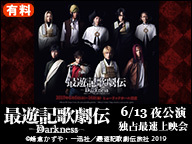 『最遊記歌劇伝-Darkness-』6/13夜公演 独占最速上映会(有料)