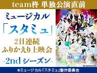 team柊 単独公演直前 ミュージカル「スタミュ」-2nd シーズン- 2日連続ふりかえり上映会