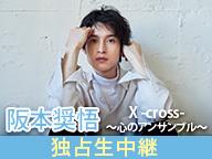 【阪本奨悟】ワンマンツアー独占生中継 「X -cross- ~心のアンサンブル~」