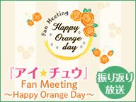 『アイ★チュウ』Fan Meeting~Happy Orange Day~ 振り返り放送