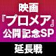 映画『プロメア』公開記念SP 延長戦