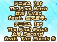 テニミュ 1st The Final Match 立海 First feat. 四天宝寺、テニミュ 1st The Final Match 立海 Second feat. The Rivals 他