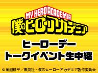 『僕のヒーローアカデミア』第49話「ワン・フォー・オール」放送1周年記念 ヒーローデー トークイベント生中継