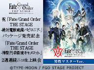 祝 「Fate/Grand Order THE STAGE -絶対魔獣戦線バビロニア-」パッケージ発売記念「Fate/Grand Order THE STAGE -神聖円卓領域キャメロット-」【男性マスター】 2週連続ニコ生上映会