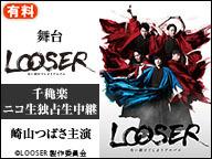 舞台『LOOSER〜失い続けてしまうアルバム〜』千穐楽 ニコ生独占生中継(有料)