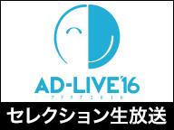 AD-LIVE2016セレクション生放送