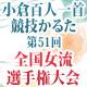 【競技かるた】小倉百人一首競技かるた 第51回全国女流選手権大会