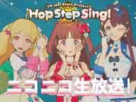 「Hop Step Sing!」ほぷなま