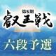 【将棋】第5期叡王戦 六段予選 瀬川・西川・阿部