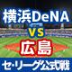 横浜DeNAベイスターズvs広島東洋カープ セ・リーグ公式戦(7月16日)