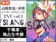 高橋悠也×東映 シアタープロジェクト TXT vol.1 SLANG 千穐楽 ニコ生独占生中継(有料)