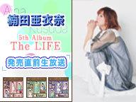 楠田亜衣奈ニコニコ生放送 -5thアルバム「The LIFE」発売直前スペシャル-