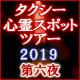 三和交通タクシーで逝く心霊スポットツアー2019(第六夜)