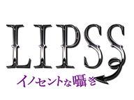 江口拓也、斉藤壮馬、小林裕介、黒羽麻璃央、阿部快征、加藤将他出演「LIPSS〜イノセントな囁き〜」 振り返り上映会 #20