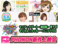PHONON新作上映会【内田彩・津田美波・佳村はるか・牧野由依】