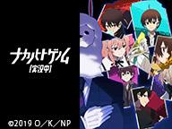 「ナカノヒトゲノム【実況中】」6話上映会