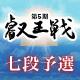 【将棋】第5期叡王戦 七段予選 佐藤・宮田・片上