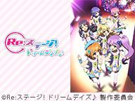 【アニメ&LIVE】「Re:ステージ! ドリームデイズ♪」全12話 & PRISM☆LIVE!!~2ndSTAGE 一挙放送